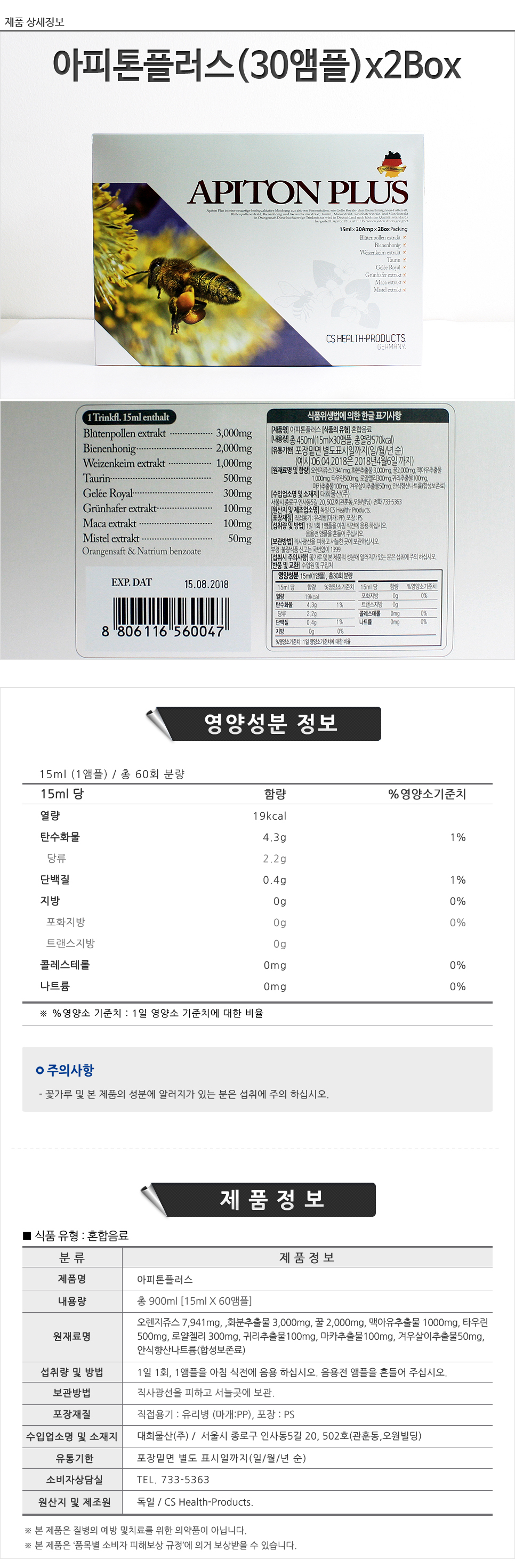 아피톤플러스(2).jpg