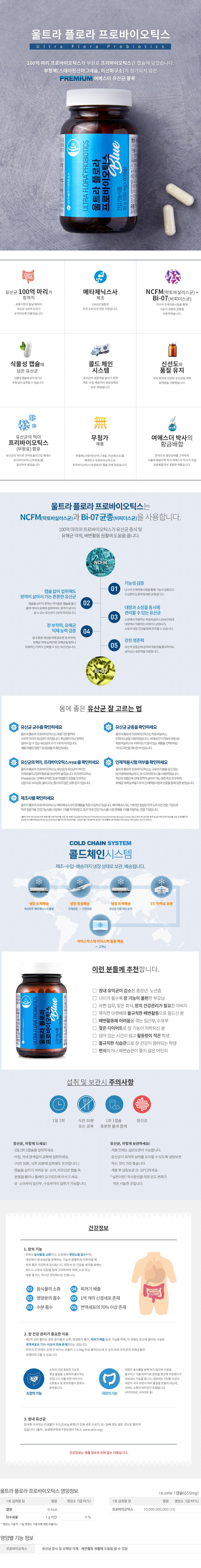 유산균 블루1100.jpg