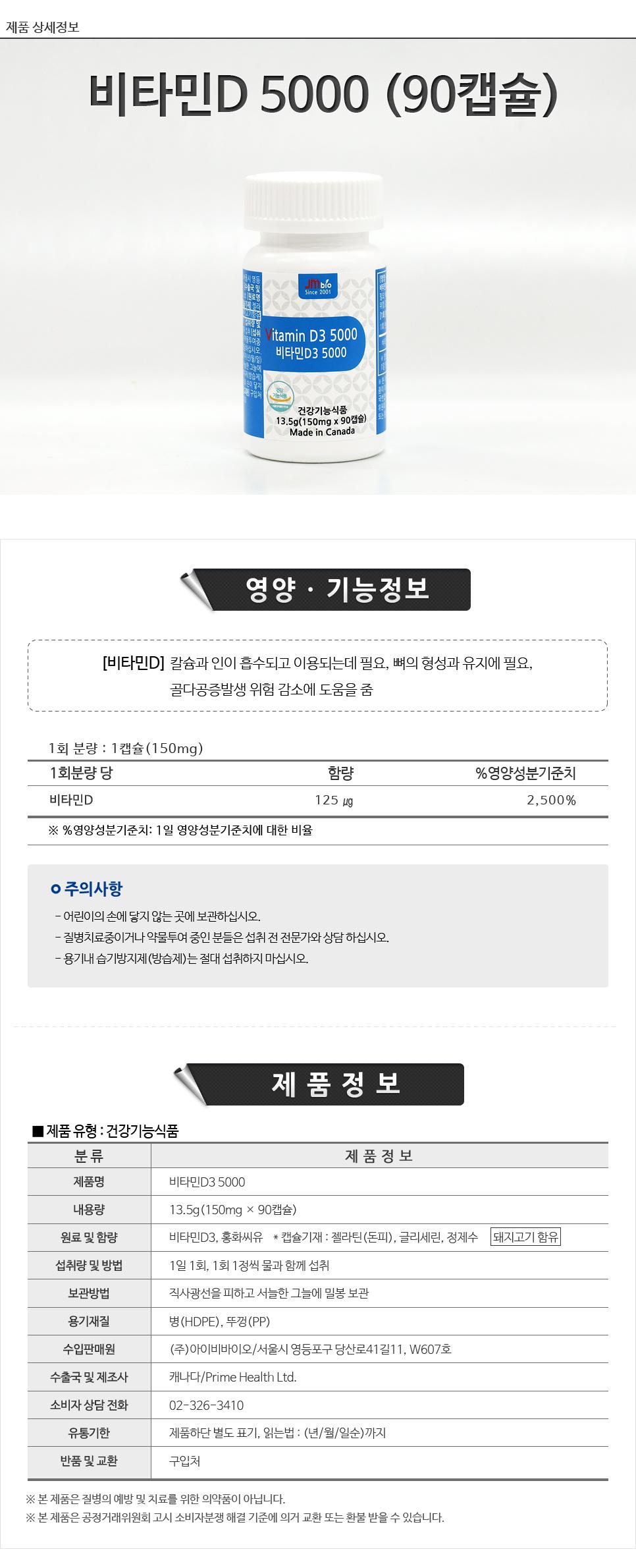 진명_비타민D 5000(90캡슐).jpg