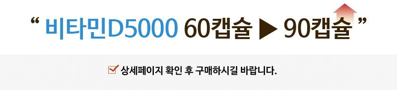 진명비타민5000변경.jpg